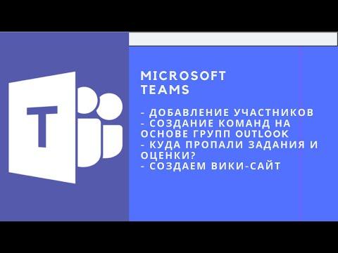 Онлайн обучение с Microsoft Teams: добавление участников, создание вики-сайта, добавление Задания
