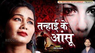 ऐ मौत तुझे एक दिन आना है | Tanhaai Ke Aansu | Aditya Raja | HINDI SAD SONGS | सबसे दर्द भरा गीत