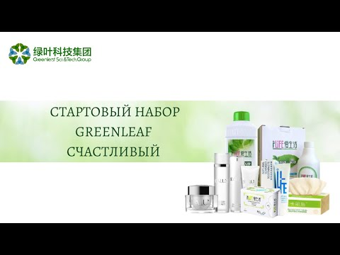Стартовый набор GREENLEAF Косметика