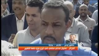 الجزائر.. عصيان مدني سلمي في تيزي وزو دفعا للتغيير