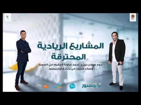 Ahmad Ghazawneh: Startups in Palestine المشاريع الريادية في فلسطين
