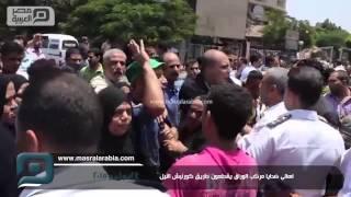 مصر العربية | اهالى ضحايا مركب الوراق يقطعون طريق كورنيش النيل