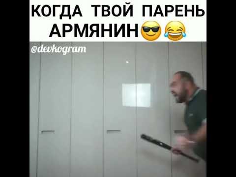 Когда твой парень армянин 😃