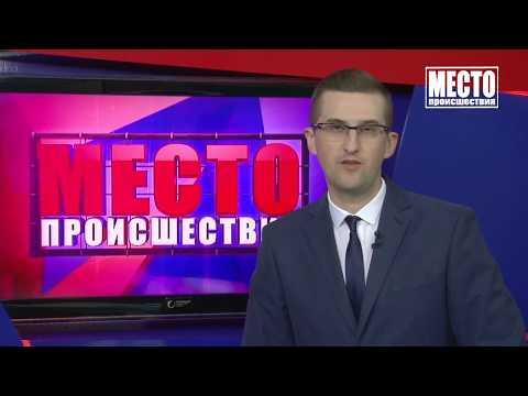"""""""Место происшествия"""" выпуск 06.05.2019"""