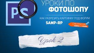 Как разрезать картинку под форум SAMP-RP.RU ??? Adobe Photoshop cs6 | #2