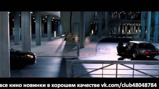 Форсаж 6 полный фильм