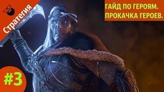 Средиземья Тени войны - ГАЙД ПО ГЕРОЯМ. ПРОКАЧКА ГЕРОЕВ | by Boroda Game