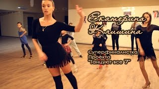 Екатерина Клишина - Мастер класс