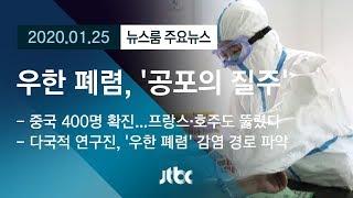 [뉴스룸 모아보기] '우한 폐렴' 무차별 감염…전 세계 '공포 바이러스' / JTBC 뉴스룸