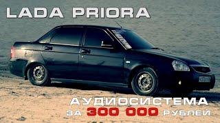 Лада Приора: аудиосистема за 300 000 рублей!