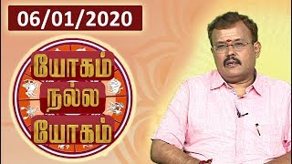 Indraya Rasi Palan 6-1-2020 Vendhar TV | Astrologer Shelvi Yogam Nalla Yogam 2nd Jan 2020 | Raasi palan
