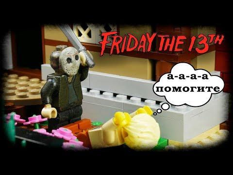 LEGO Самоделка Пятница 13 / LEGO Moc Friday The 13th