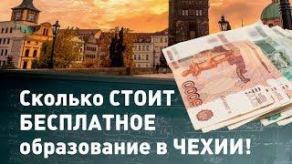 Сколько стоит бесплатное образование в Чехии? Подробный расчет в рублях