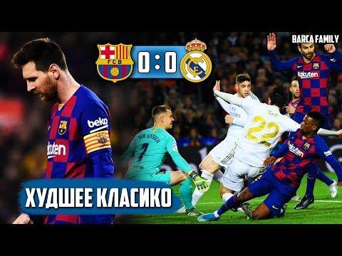Худшее Эль Класико века  Барселона   Реал Мадрид 00