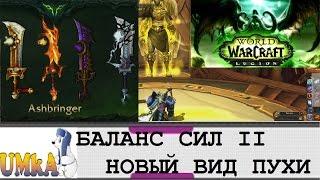 world of warcraft баланс сил