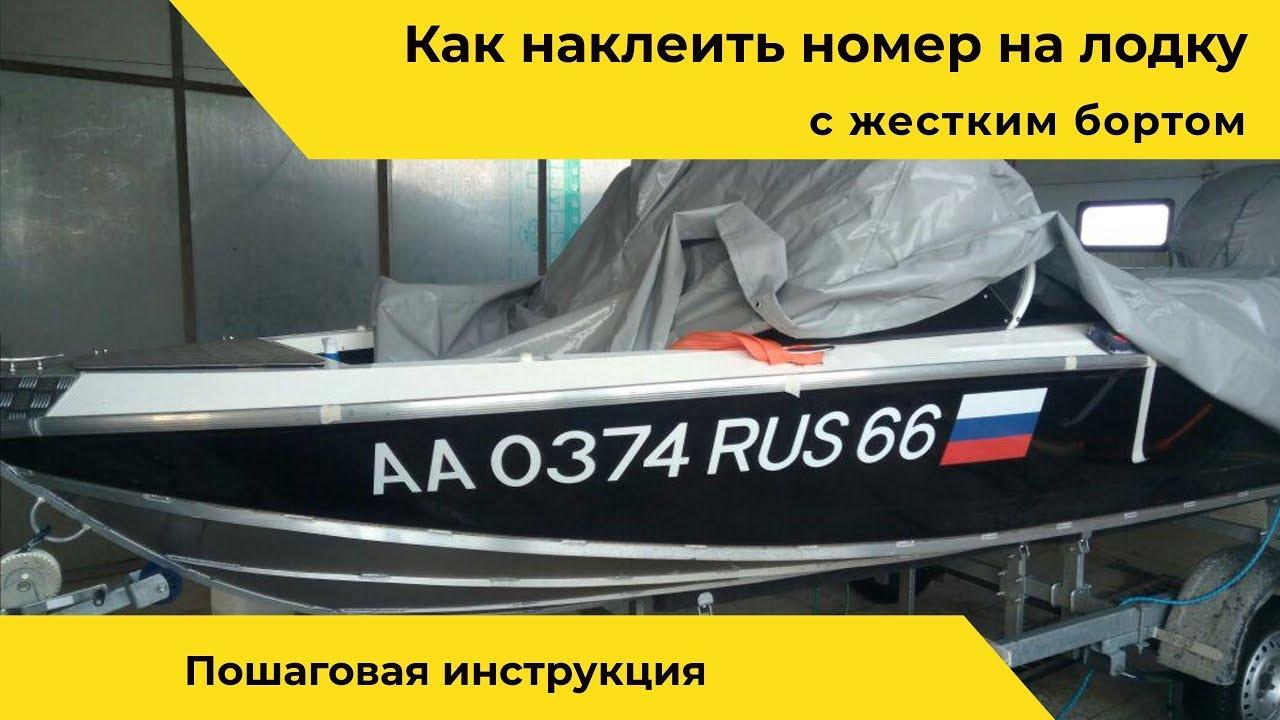 Как наклеить номер на лодку с жестким бортом - пошаговая инструкция