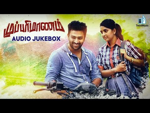Mupparimanam Full Songs | Audio Jukebox |Shanthnu Bhagyaraj, Srushti Dange | Adhiroopan | GV Prakash