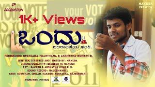 """ONDU"" Badalavaneya Anki | Kannada Short Movie - with English Subtitles | MAKUBA CREATION"