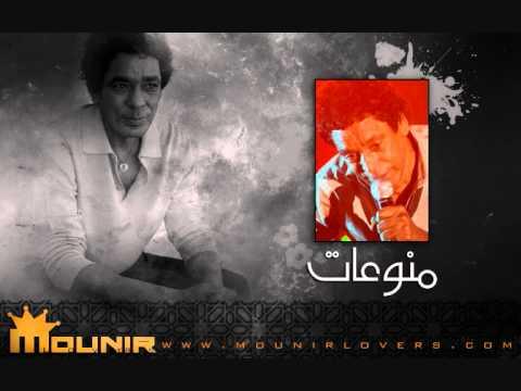 محمد منير - عدى النهار ( موال النهار ) - منوعـــات