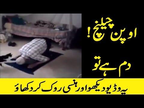 Try Not To Laugh Challenge | Dum H To Hasi Rok Kr Dikhao - Urdu Videos