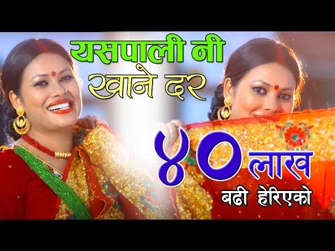 New Nepali Teej song 2074| Yaspali Ni Khane Dar