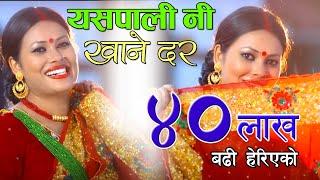 "New Nepali Teej song 2074| Yaspali Ni Khane Dar ""यसपाली नि खाने दर""| Sunita Dulal| Video HD"