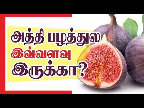 Health Tips In Tamil Benefits Of Fig Fruits