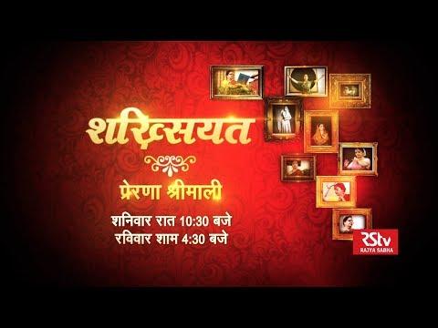 Promo: Shakhsiyat with  Guru Prerana Shrimali