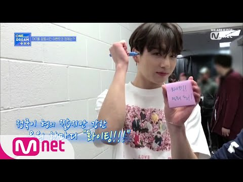 TXT Had The Cutest Reaction To This Message By BTS Jungkook *Hyung