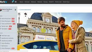 Как заработать в Интернете I Зарабатывайте на привлечении водителей в Яндекс Такси по 1500 руб  за о