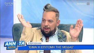 Στεργιουλίνι: Είμαι η επιτομή της μόδας - Αννίτα Κοίτα 19/10/2019 | OPEN TV