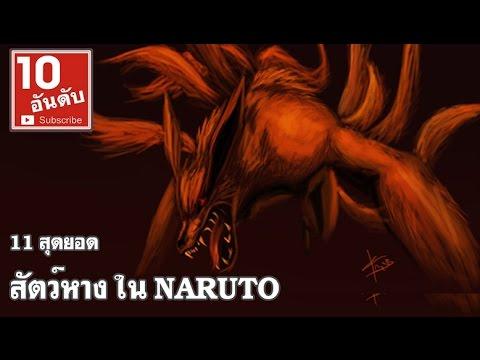 นารูโตะ | 11 ยอดพลังสถิตร่าง-สัตว์หาง ในการ์ตูน NARUTO