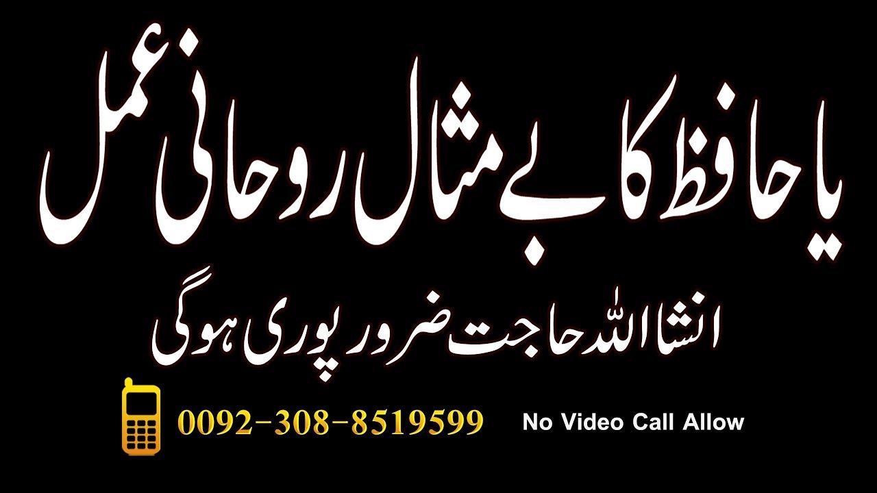 Ya Hafizu Ka Wazifa In Urdu | Ya Hafizu Benefits