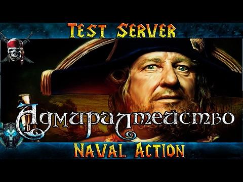 """Naval Action """"Адмиралтейство!"""" Тестовый Сервер!"""