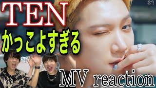 【NCT】テン推しがソロ曲見てみた!!【Paint Me Naked】【1st reaction】【WayV】