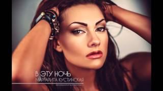 Маргарита Кустинская В эту ночь