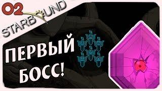 Прохождение Starbound V.1.0 2   Шахта и Эркиевый Ужас