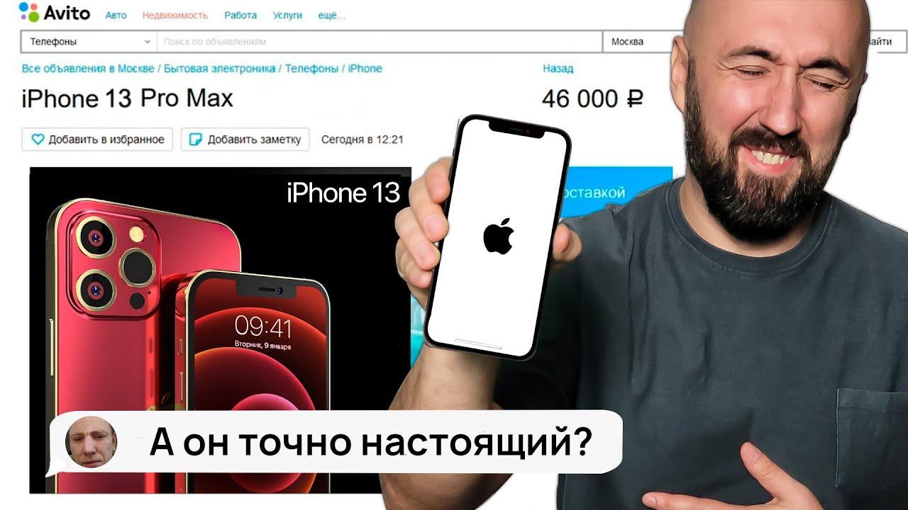 ПРОДАЮ IPHONE 13 НА АВИТО