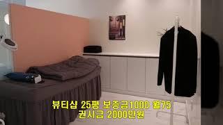 대구뷰티샵 시설완전 깔끔~ 매매 25평 보증금1천만월7…