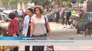 مصر: تصاعد الجدل بسبب اقتراح إلغاء خانة الديانة من بطاقة التعريف الشخصية