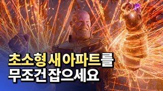 서울 부동산 시장 전망과 초소형 새 아파트(재테크,돈,…
