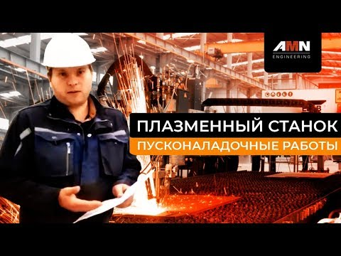 Пусконаладочные работы оборудования для плазменной резки металла. Проведение пусконаладочных работ