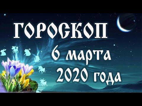 Гороскоп на сегодня 6 марта 2020 года 🌛 Астрологический прогноз каждому знаку зодиака