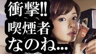 かわいらしい容姿で人気の皆藤愛子さん。 喫煙画像が出回りネットで話題...