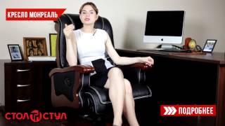 Кресло Монреаль. Обзор от Стол и Стул. (stol-i-stul.com.ua)