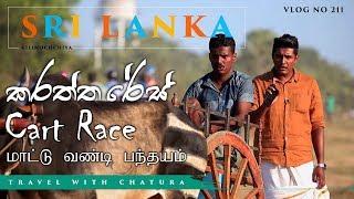 Travel With Chatura | kilinochchiya Cart Race  (Vlog 211) [EN Sub]