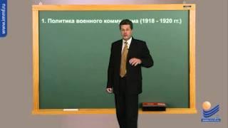 видео 4. Социально-экономическая политика большевиков