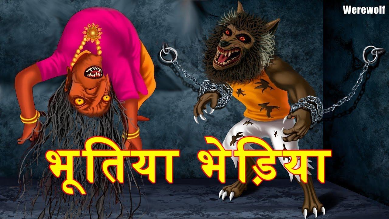 Bhootiya Bhediya || Chudail ki Kahani || Bhutiya Chudail || Chudail cartoon Hindi || Bhoot Kahani ||