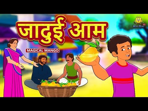 जादुई आम - Hindi Kahaniya for Kids | Stories for Kids | Moral Stories | Koo Koo TV Hindi thumbnail