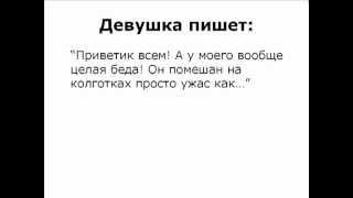 Точка зрения женщины и ответ мужчины 2 www.ukokto.ru .mp4